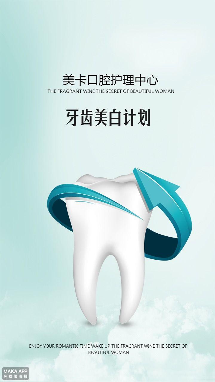 口腔医院牙齿美白促销活动宣传
