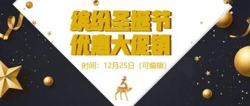 黑金高档圣诞聚惠闪烁亮点电商微商促销活动公众号封面大图