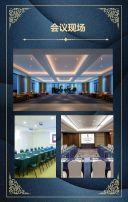 高端大气简约商务会议邀请函通用H5模板