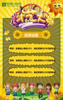 卡通风黄色幼儿才艺大赛比赛邀请函H5