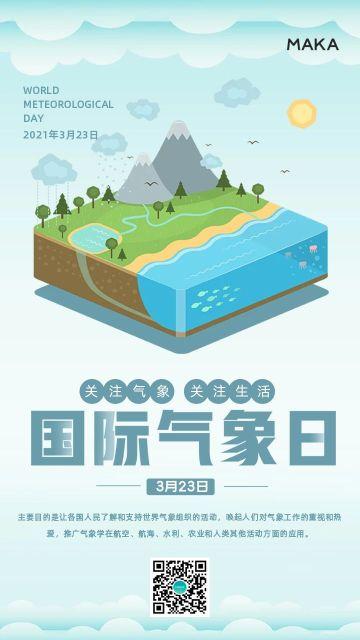 绿色清新风格国际气象日公益宣传科普手机海报