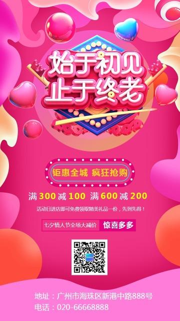 粉色唯美浪漫七夕情人节店铺促销宣传海报