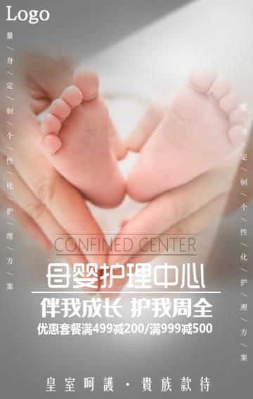高端简约母婴护理中心宣传促销H5