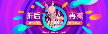 天猫年终女装护肤品化妆品促销,全场折后再减店铺宣传推广banner