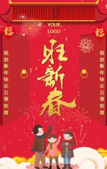 卡通手绘201猪年新春祝福贺卡