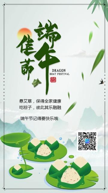 灰色简约中国风端午节贺卡海报