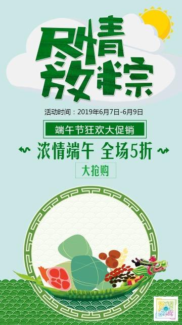 中国风端午节商家促销活动宣传手机海报