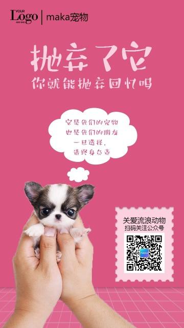 红色简约创意流浪宠物走失领养公益传播创意海报