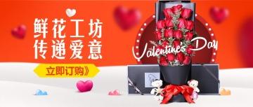 520红色唯美浪漫鲜花精品公众号首图