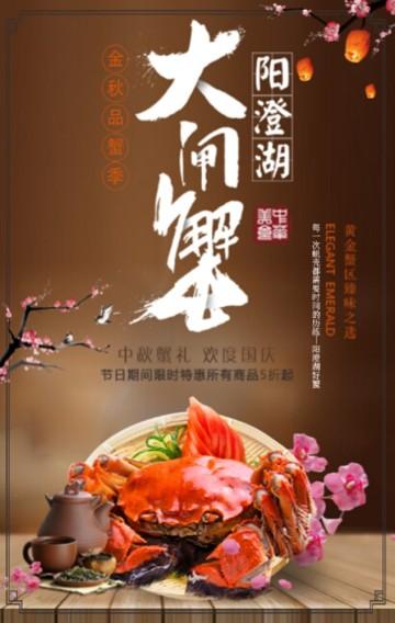 橙色中国风餐饮行业阳澄湖大闸蟹活动促销宣传翻页H5