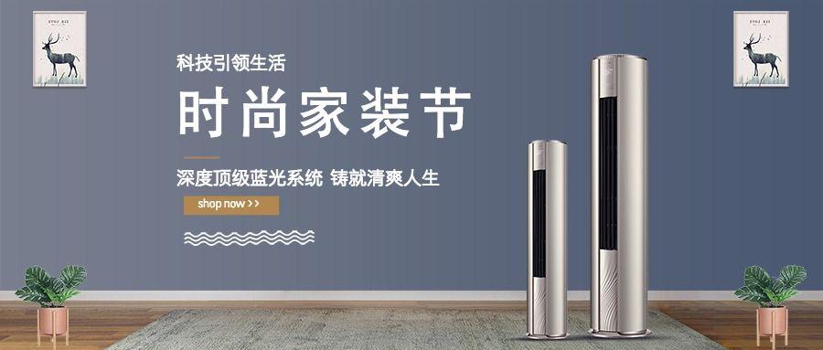 家装节数码电器家居海报简约banner