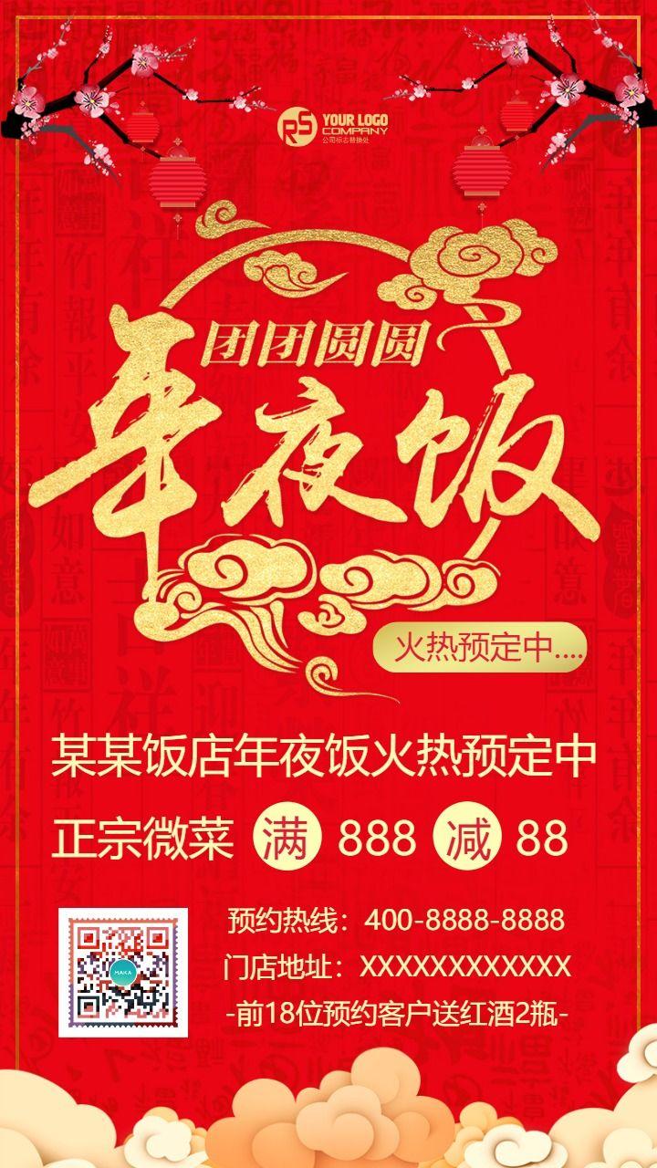 红色中国风饭店年夜饭预定海报