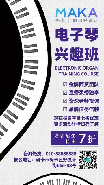 紫色简约风电子琴兴趣班招生海报