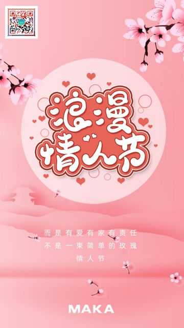 214浪漫情人节宣传海报