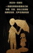 父亲节感恩高端大气金色祝福贺卡H5