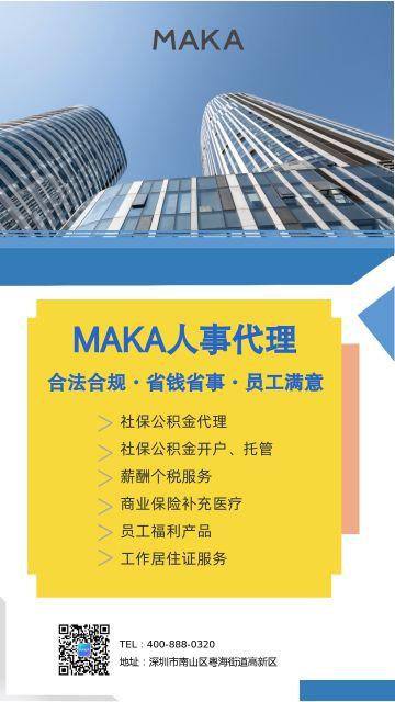 黄色商务科技设计商务服务海报