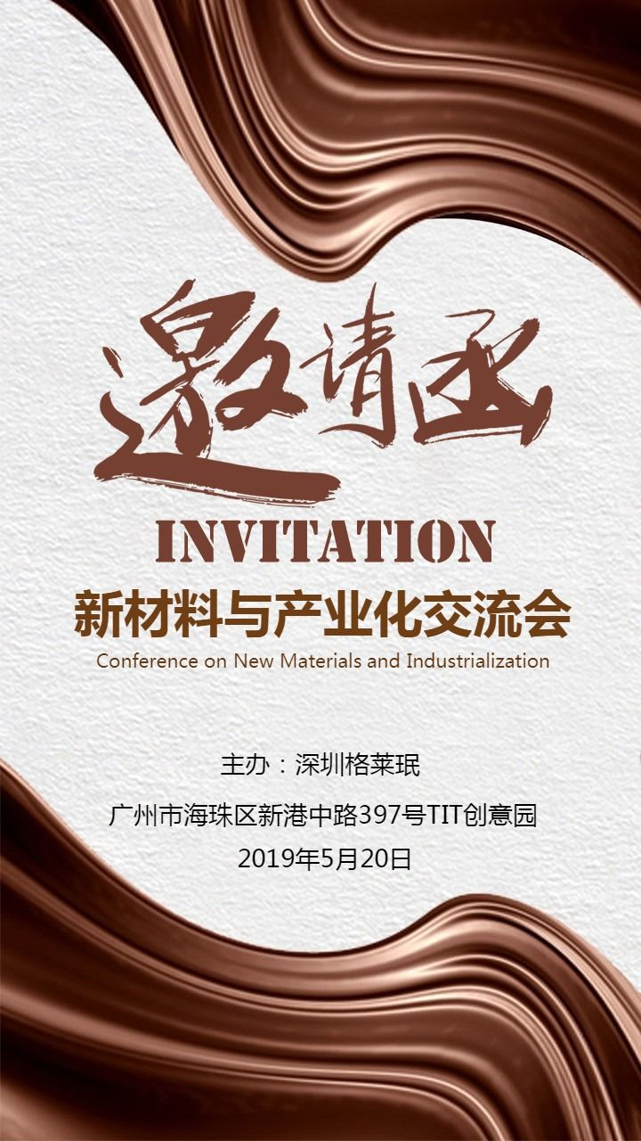 时尚简约企事业公司单位会议邀请函海报