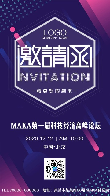 紫色商务科技会议邀请函手机海报
