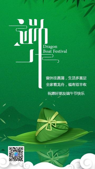 绿色简约中国风端午佳节祝福贺卡海报