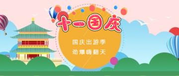 国庆节卡通风微信公众号头条封面节日宣传模板头条封面