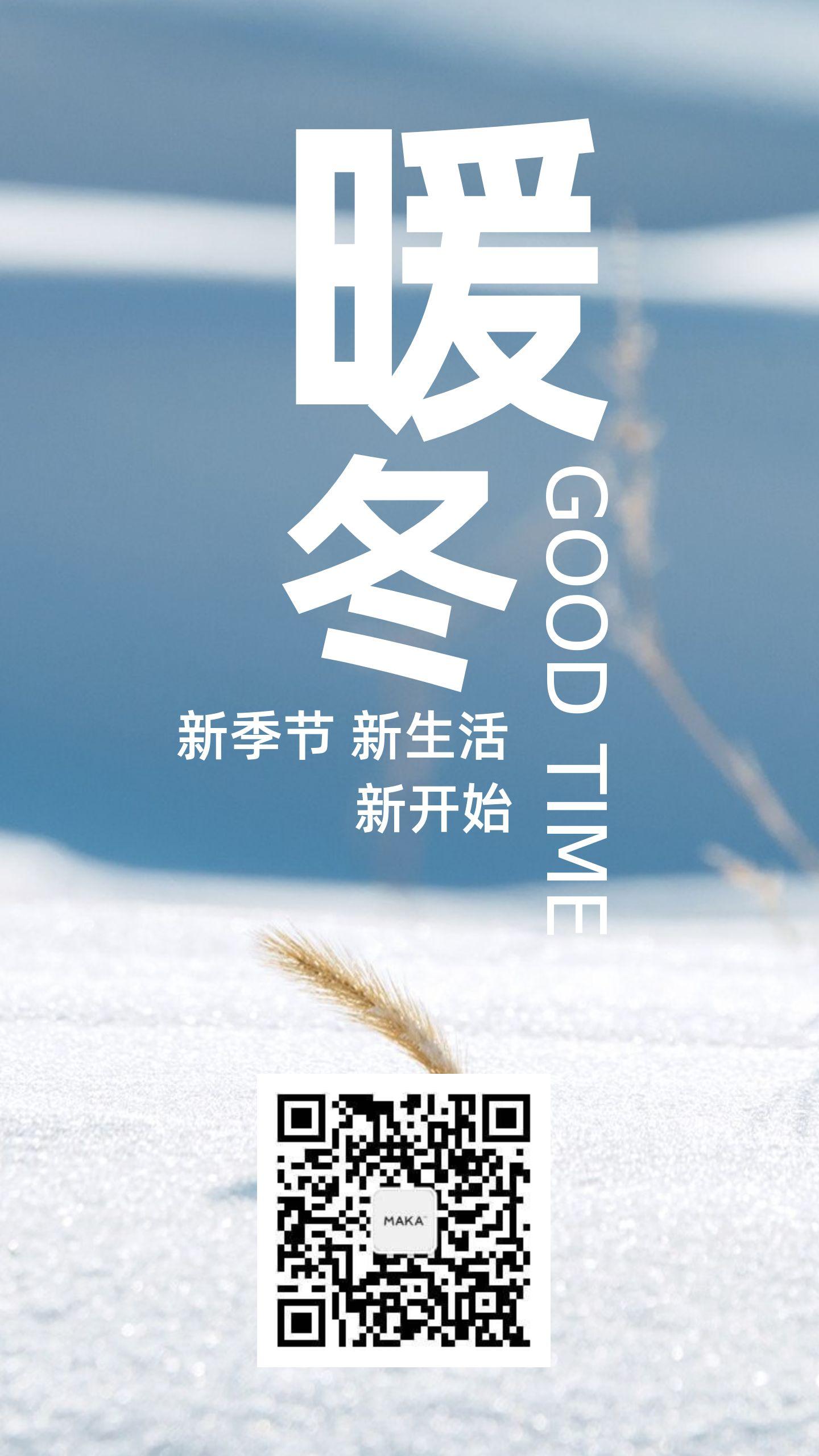 文艺清新冬日生活语录日签手机海报