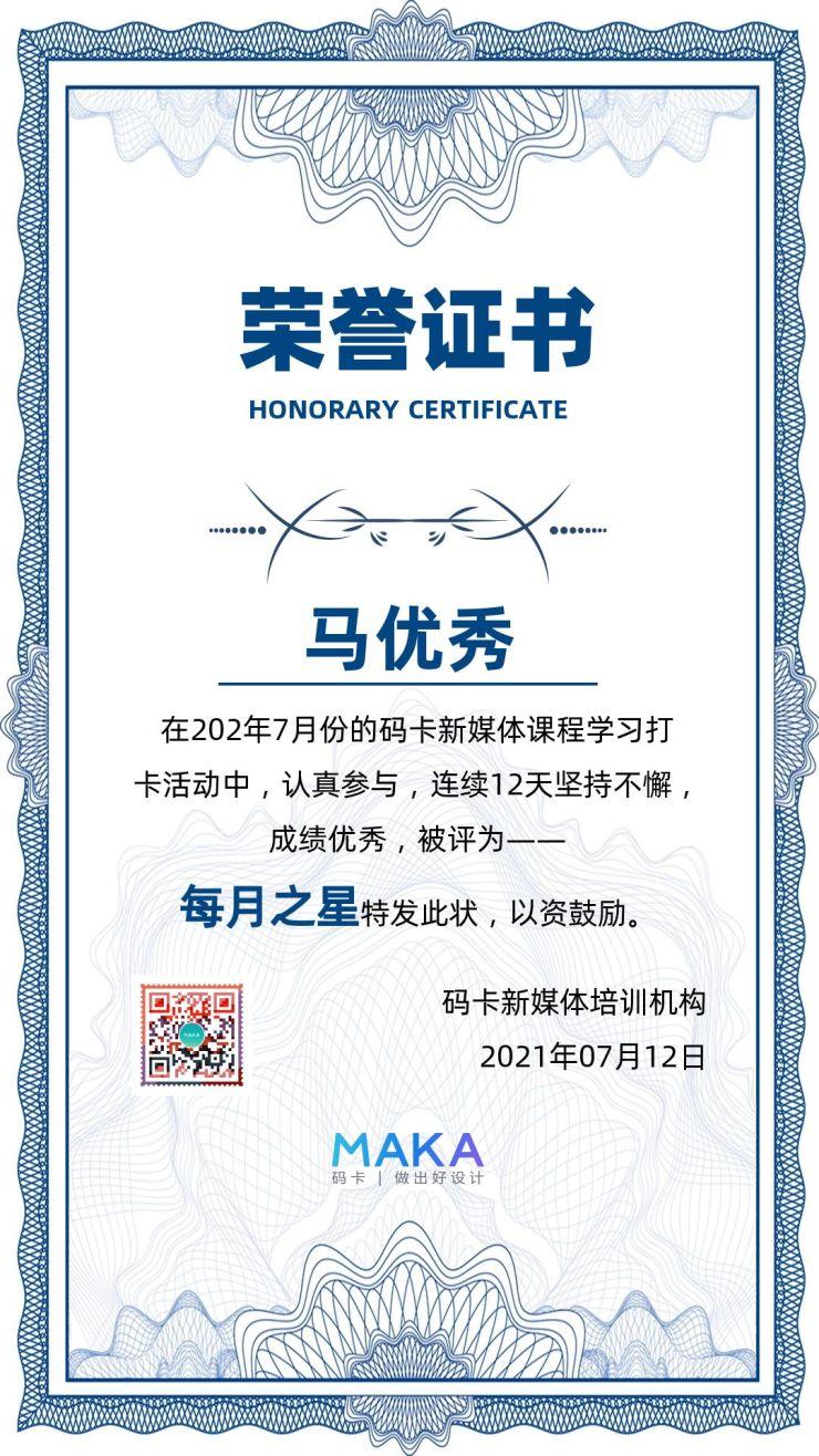 蓝色简约荣誉证书表彰喜报