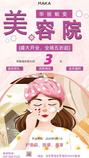 美容院手绘文艺开业特惠促销五折活动海报