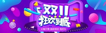 双十一光棍节 狂欢到底 火爆开售 电商banner