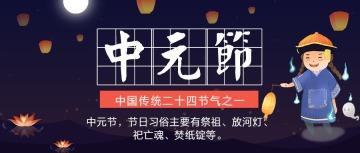 扁平简约风中国传统节日中元节鬼节孔明灯河灯二十四节气中元节微信公众号头图