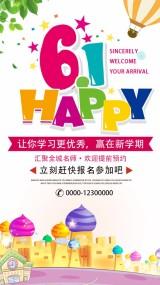 六一儿童节海报01180523