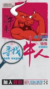 红色招聘牛人招聘会海报设计方案