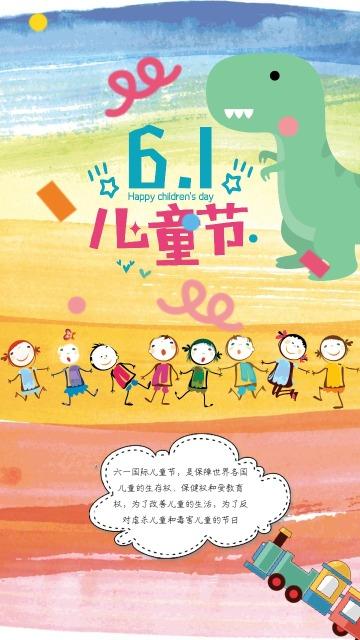 六一卡通黄色手绘童年各行业节日海报