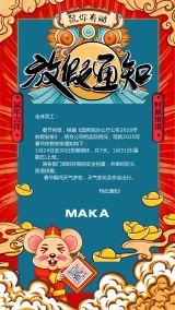 国潮风春节放假通知鼠年海报