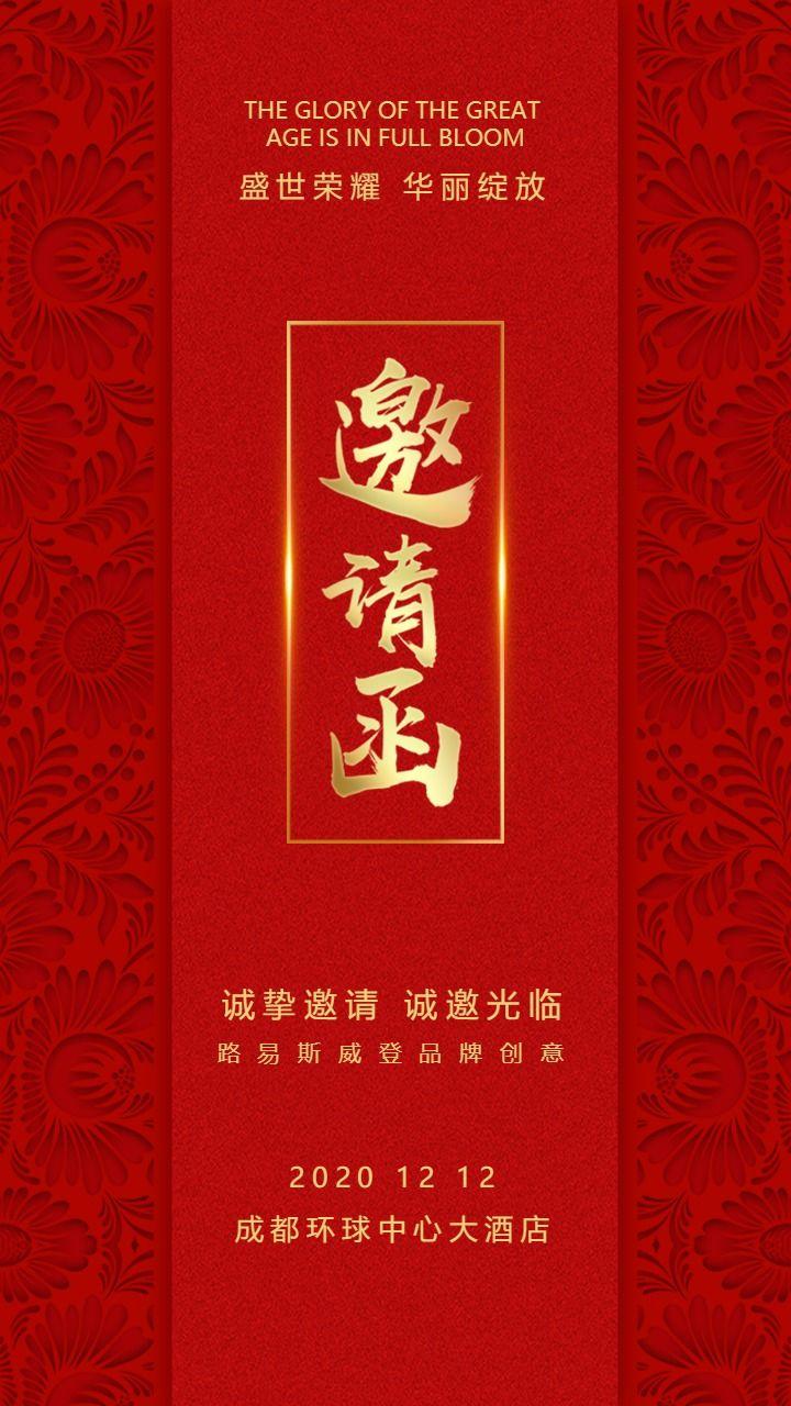 大红传统中国风活动年会发布会开业答谢会晚会团年宴邀请函