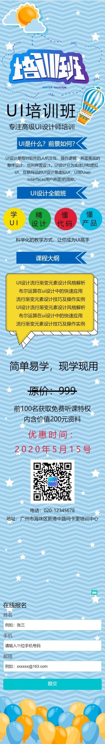 简约商务扁平UI培训招生单页宣传活动推广