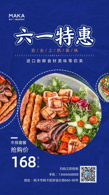 六一特惠美食餐饮通用促销海报