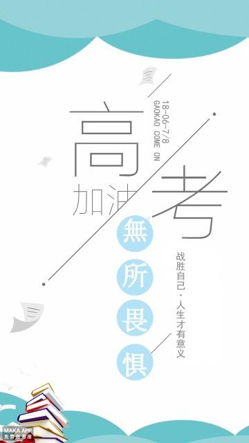 浅色文艺高考加油手机海报