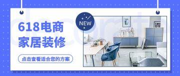 蓝色简约风格618电商家居装修促销公众号首图
