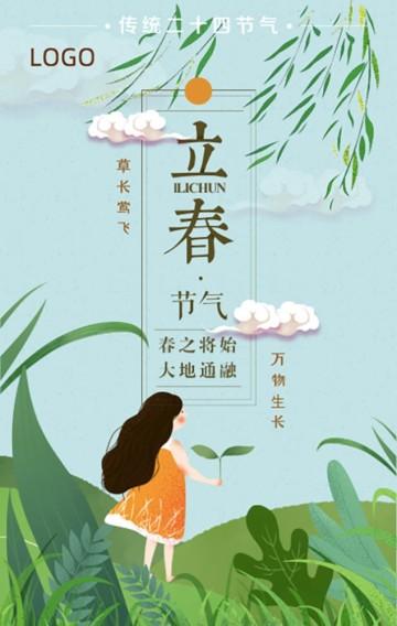 简约清新插画传统二十四节气立春文化宣传科普宣传春游活动