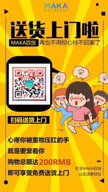 商业零售行业卡通风百货商品送货上门宣传推广海报
