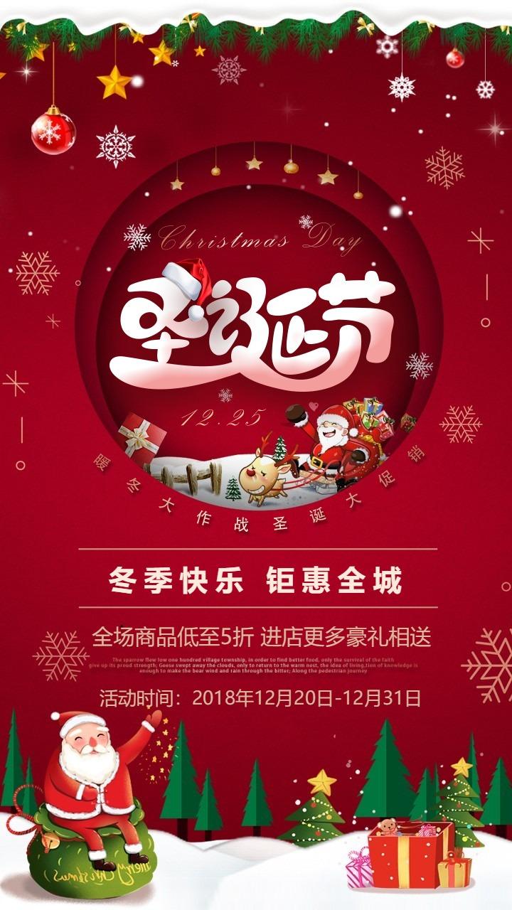 红色时尚高端大气2019年平安夜圣诞节促销推广广告宣传祝福贺卡活动钜惠免费海报