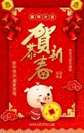 2019春节新年猪年中国风红色喜庆幼儿园学校通用H5拜年贺卡