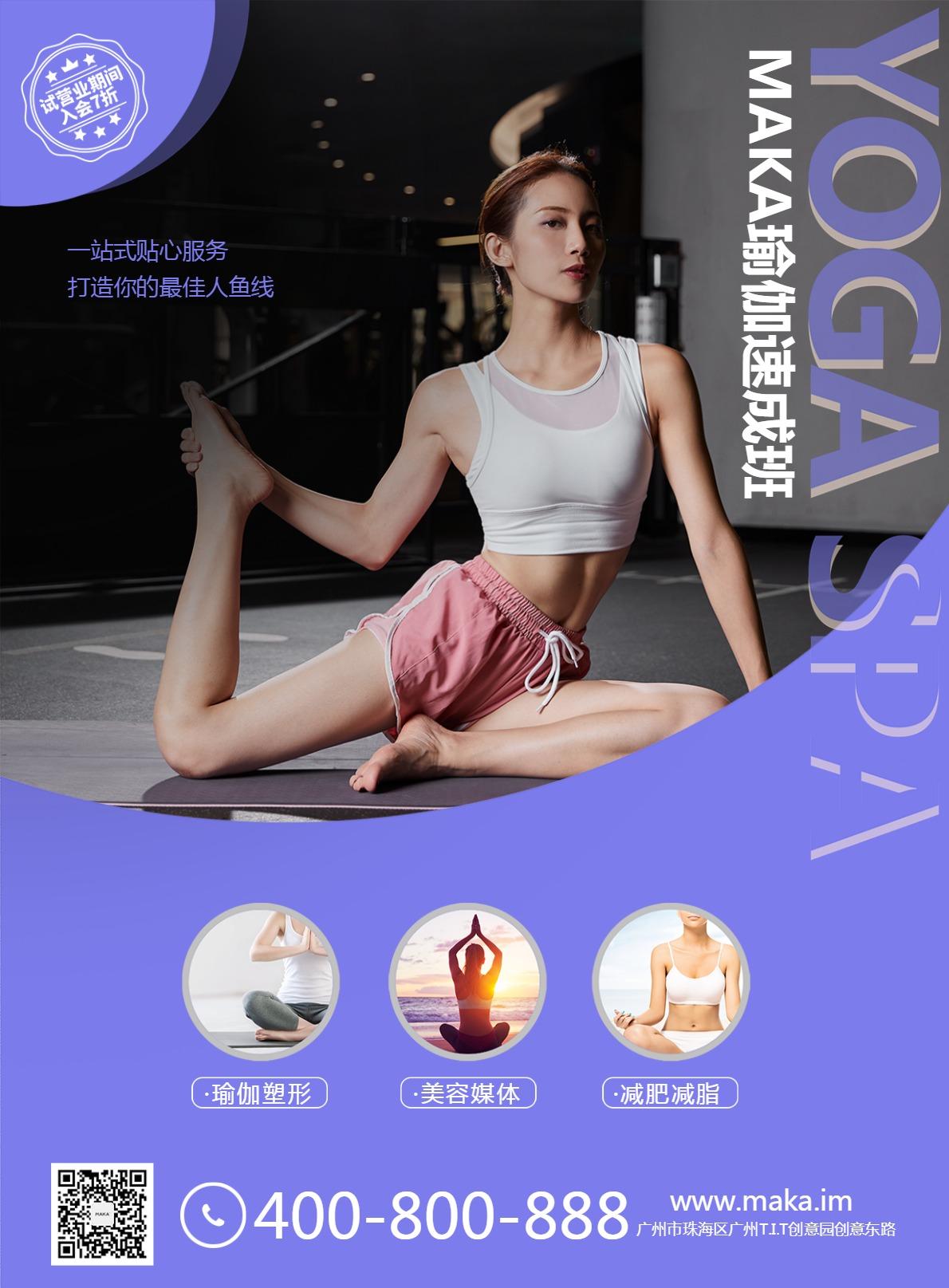 酷炫风紫色瑜伽速成班DM单页模版