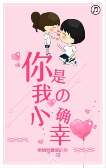 情人节 七夕 表白 告白 214 520 粉色温馨 感人 求婚 卡通表白 情侣表白  手绘求婚 表白
