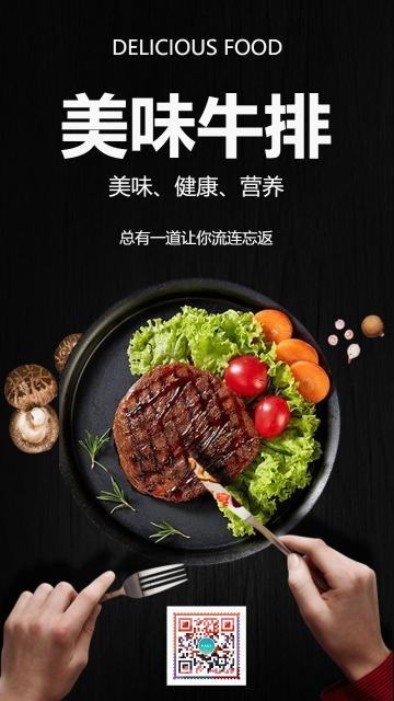 高端简约食品西餐牛排手机电商宣传海报