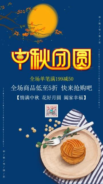 蓝色简约大气店铺中秋节促销 店铺月饼促销活动宣传海报