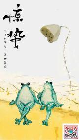 二十四节气惊蛰春季贺卡惊蛰贺卡春天万物生长中国风节气宣传中国文化微商电商海报