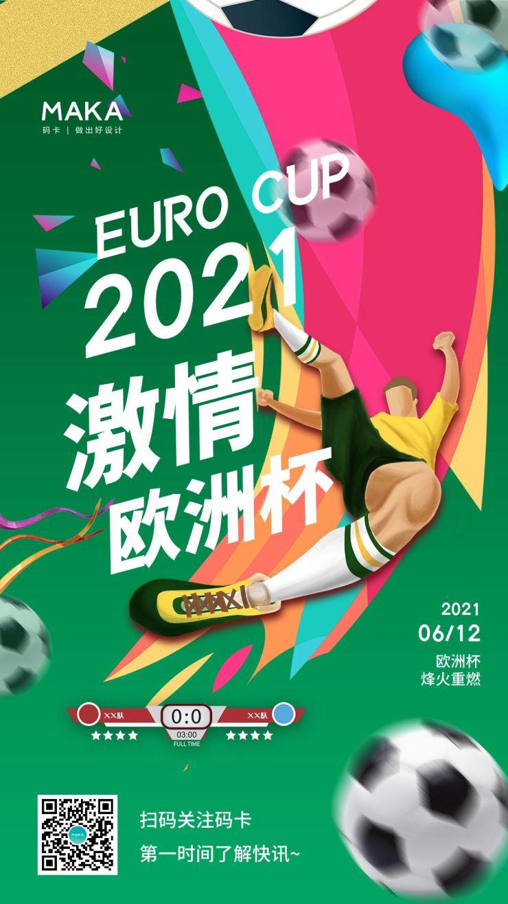 绿色简约风格欧洲杯足球宣传海报