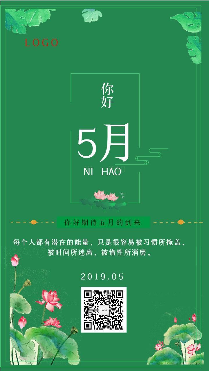 绿色文艺清新月初问候手机海报
