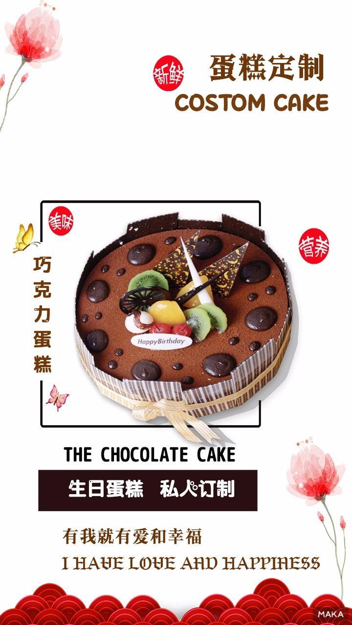 新鲜巧克力蛋糕定制海报